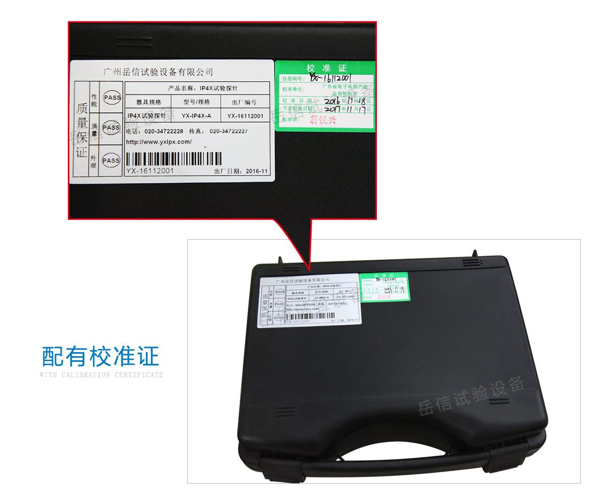 IP4X防尘试验线校准
